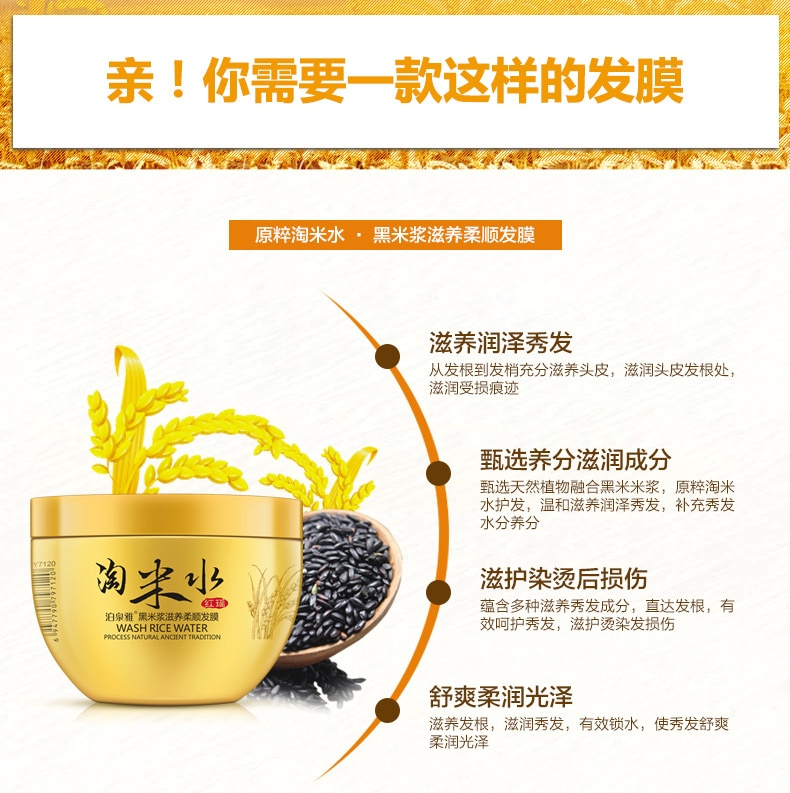 BIOAQUA Wash Rice Water Process Natural Ancient Tradition Hair Film Hair Mask Baked Ointment