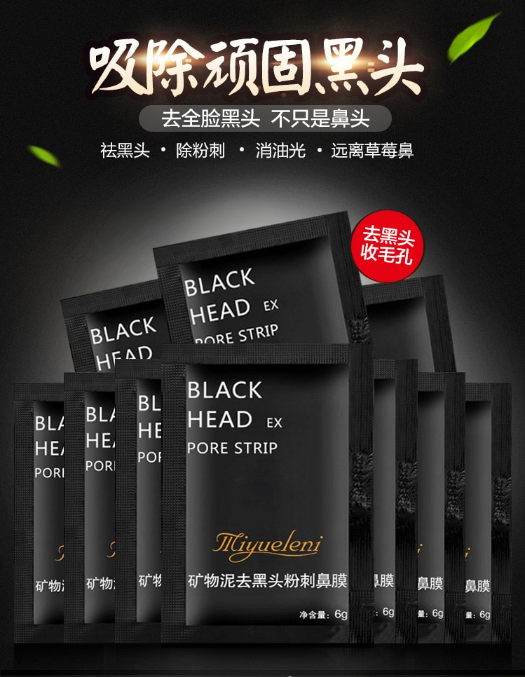 2020 Online Celebrity Recommend Bamboo Charcoal Blackhead Remove Face Facial Masks Deep Cleansing Purifying Peel Acne